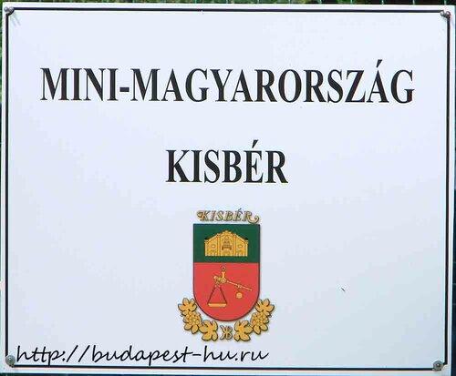 Мини Венгрия