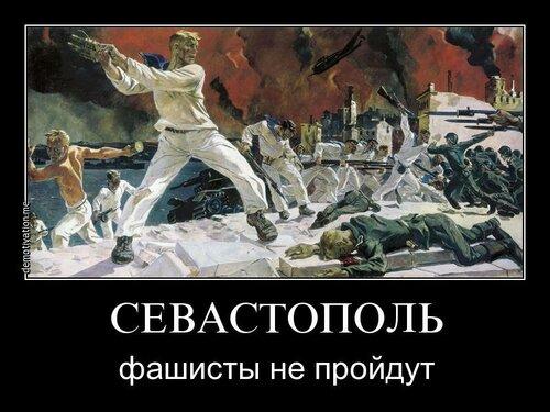 Севастополь. Фашисты не пройдут