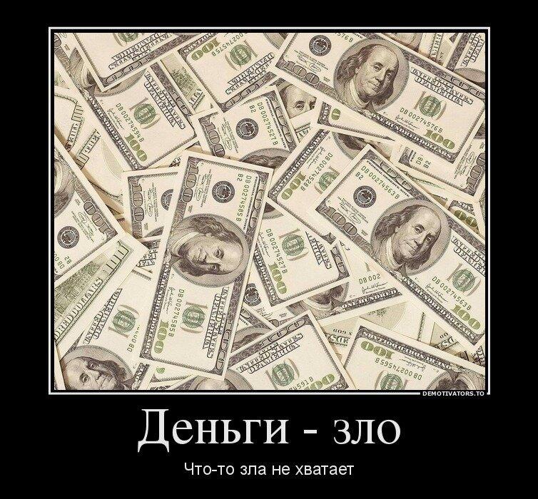 картинки прикол с деньгами микрокарпа