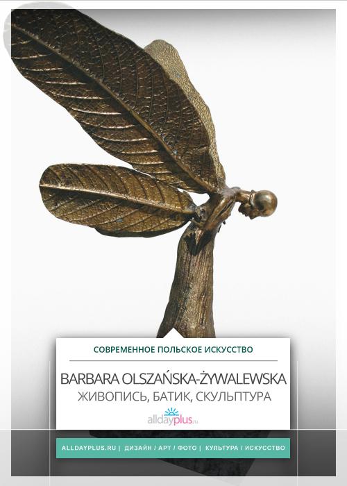 Польская художница Barbara Olszańska-Żywalewska. Живопись, скульптура, батик. 38 работ