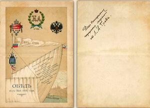 Меню обеда в Самаре 16 мая 1896 г. в честь коронации Николая II.