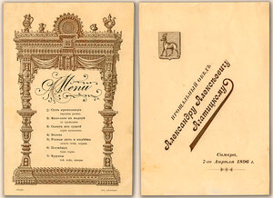 Меню прощального обеда 7 апреля 1896 г. в честь отъезда из Самары полицмейстера А.А. Агатицкого на службу в Ставрополь.