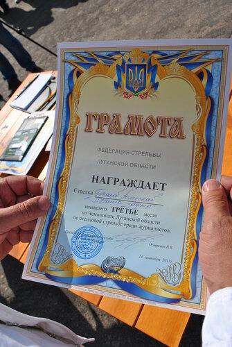 соревнования по стендовой стрельбе среди журналистов и блоггеров луганска