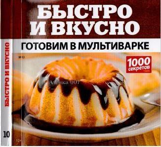 Книга Газета: 1000 секретов Готовим в мультиварке №9. Блюда без мяса (2015)