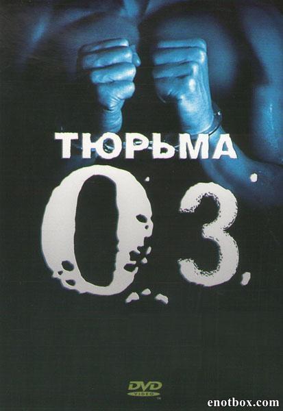 Тюрьма ОЗ (1-6 сезоны: 56 серий из 56) / OZ (1998-2004/DVDRip)