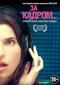 За кадром... / In a World... (2013/BDRip/HDRip)