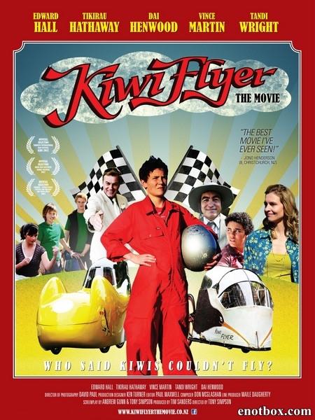 Летающая киви / Лётчик Киви / Kiwi Flyer (2012/DVDRip)