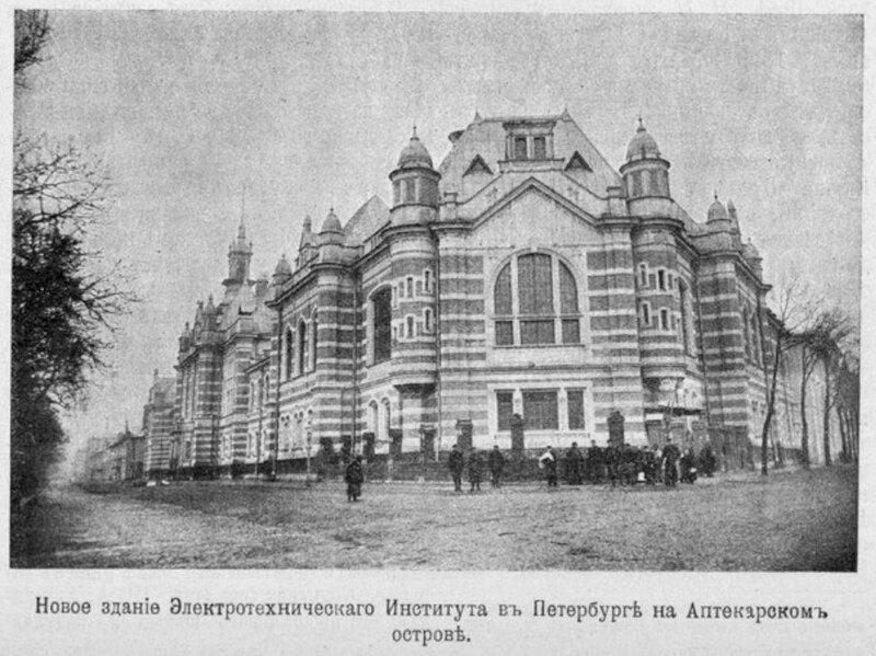 Новое здание Электротехнического Института в Петербурге 1903
