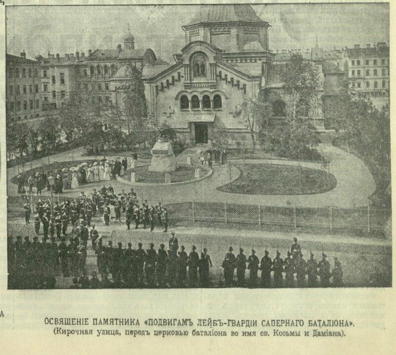 Освящение памятника 1899