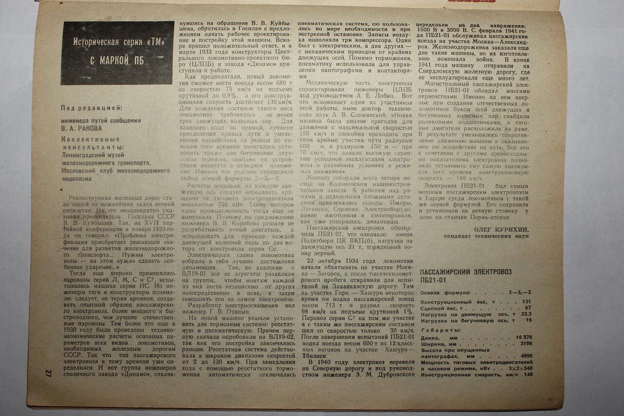 Локомотивы из журнала Техника Мододёжи за 1980 год