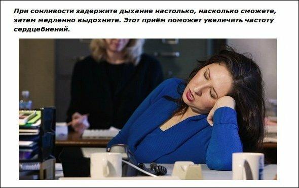 Совет дня. При сонливости...