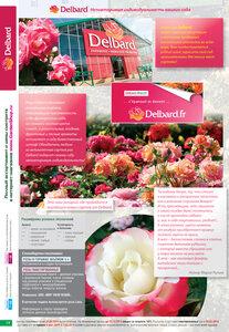 Каталог Розы 2014!» Приём заказов! www.gardenshop.ru