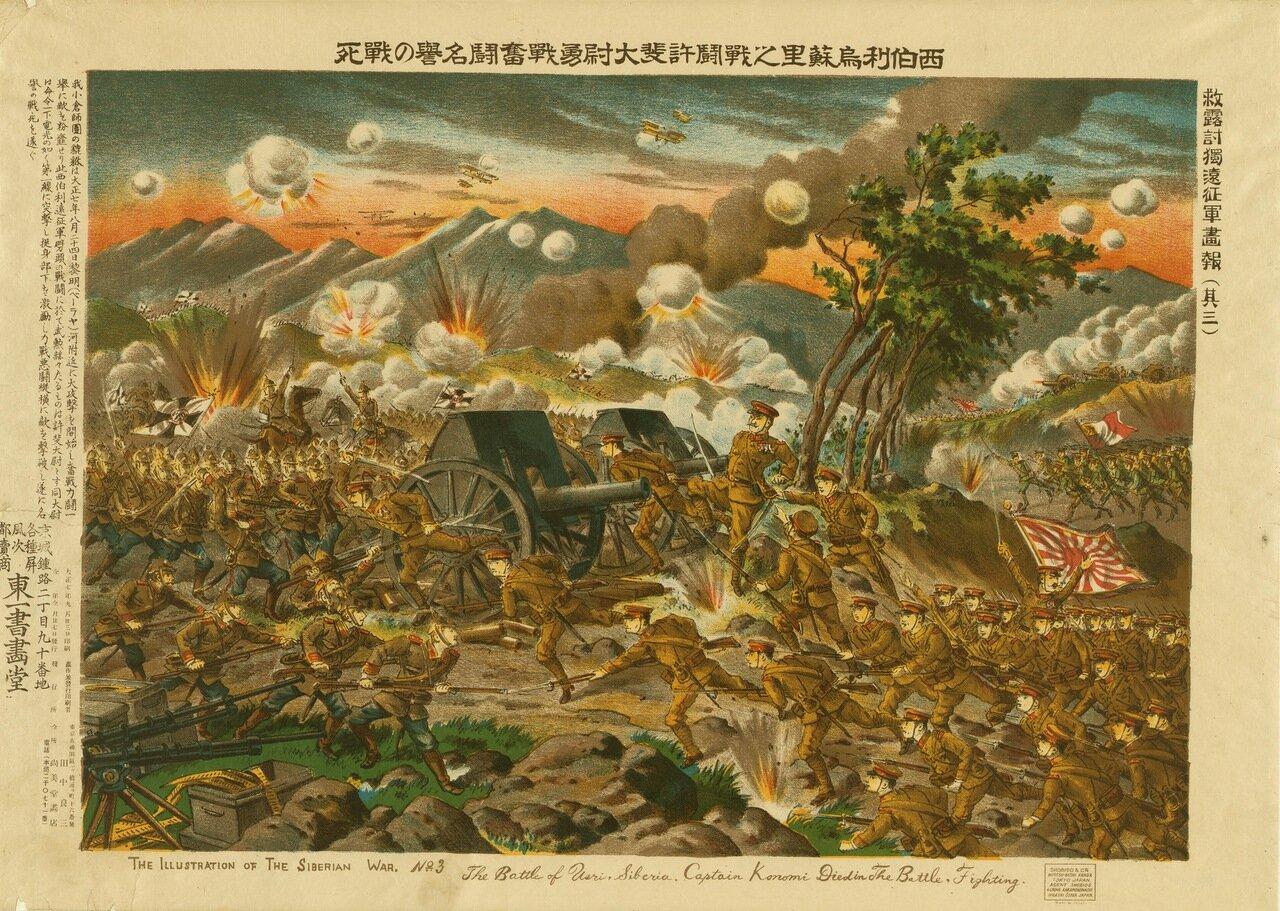 Битва на Уссури. Капитан Кономи погиб, сражаясь в бою