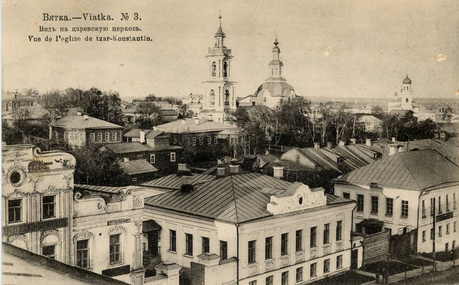 Вид на Царевскую церковь