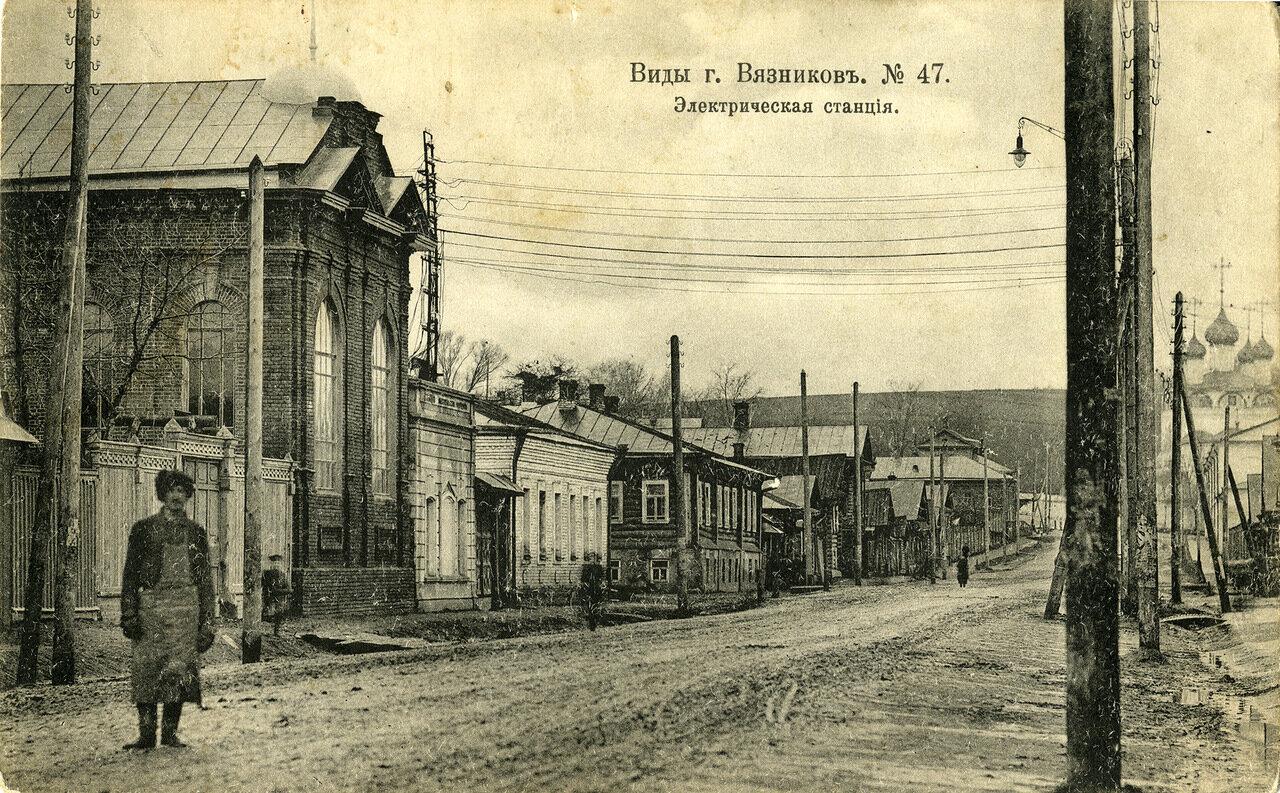 Электрическая станция