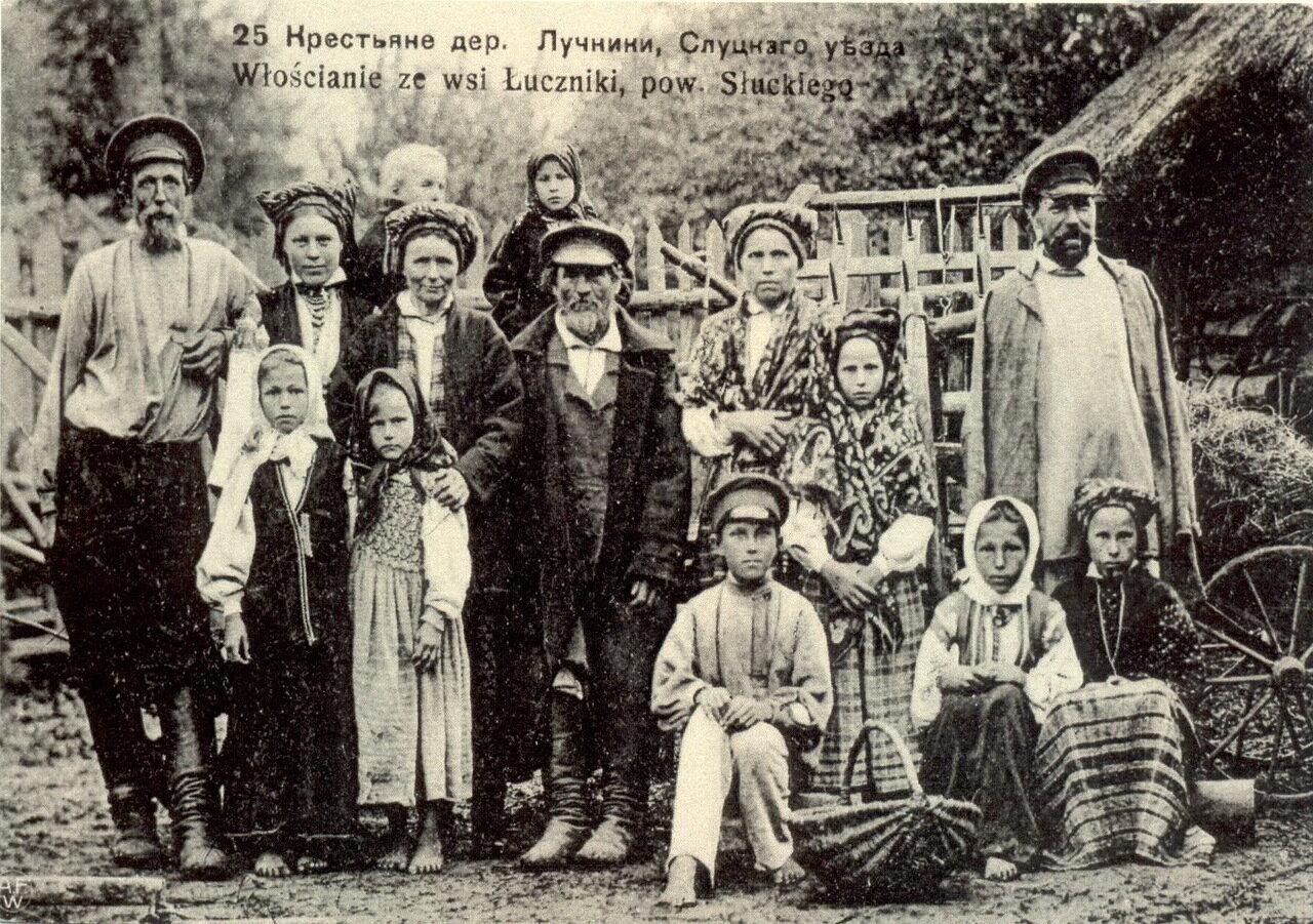 Крестьяне деревни Лучники Слуцкого уезда