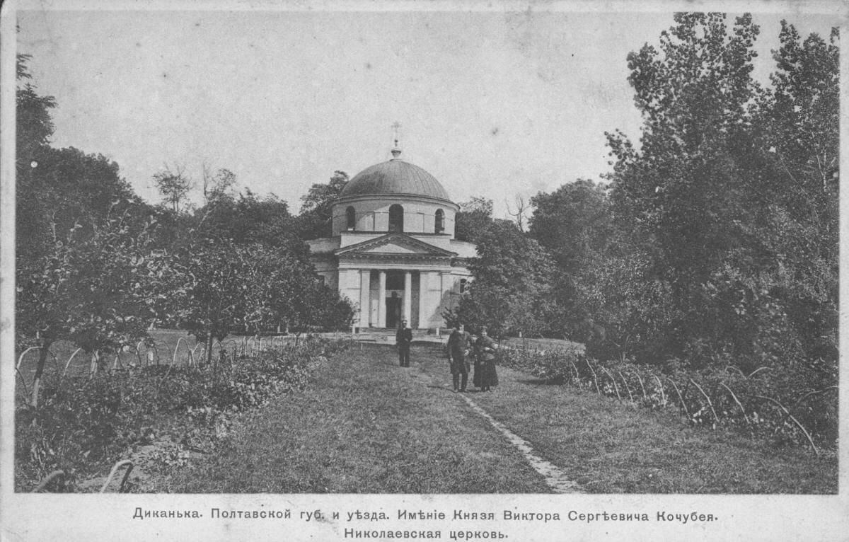 Имение князя Кочубея. Николаевская церковь