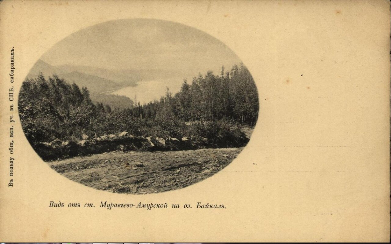 Вид от станции Муравьева-Амурской на озере Байкал