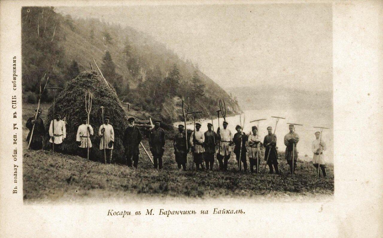 Косари в Малом Баранчике на Байкале