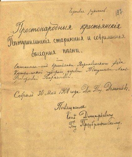 ГАКО, ф. 179, оп. 2, д. 69, л. 197 - 219об.