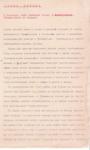Аскинадзи В.М. Походный дневник. Саяны.1963г.
