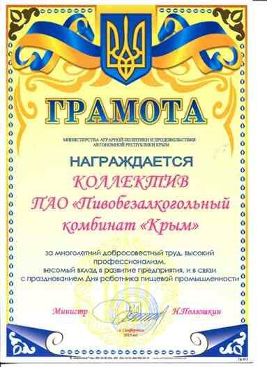 ПАО «ПБК «КРЫМ» отмечен грамотой