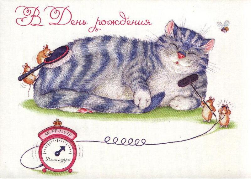 Яндекс открытки с котами