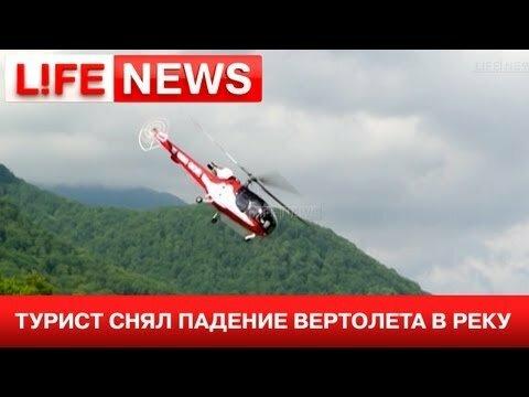 Падение вертолёта, Сочи (видео)