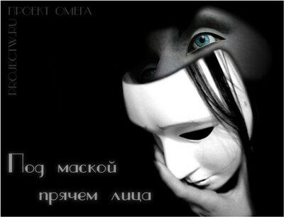 Под маской прячем лица