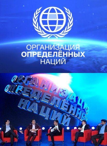 ООН. Организация Определенных Наций (2014) SATRip