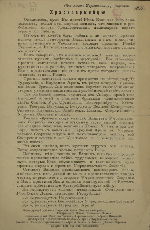 Листовки июля-августа 1918 года