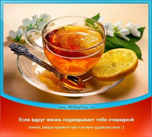 позитивчик дня - Если вдруг жизнь подкидывает тебе очередной лимон, завари крепкий чай и получи удовольствие