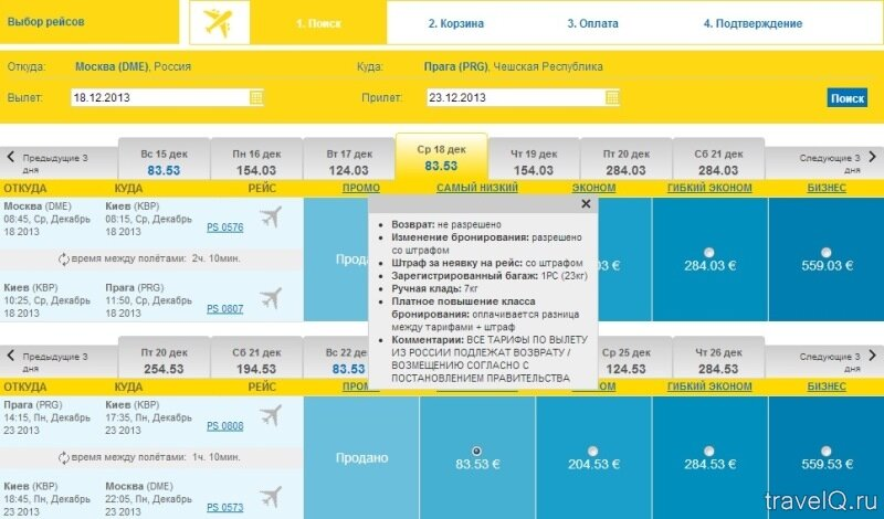 Купить авиабилет цены домодедово