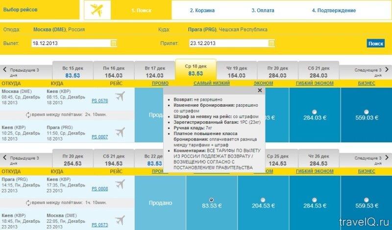 Дешевые авиабилеты Москва Прага Москва