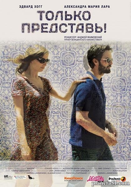Только представь! / Imagine (2012/HDTVRip)