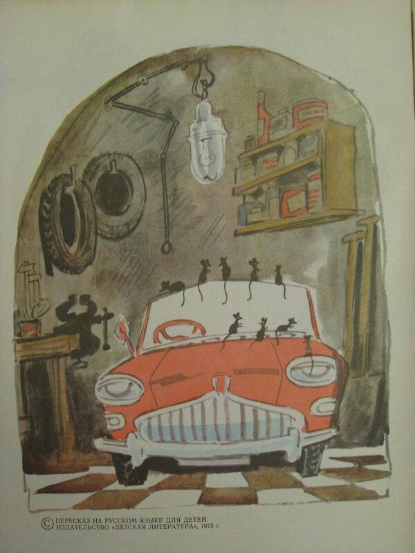 рассказ о маленьком автомобильчике л берга следует подметать