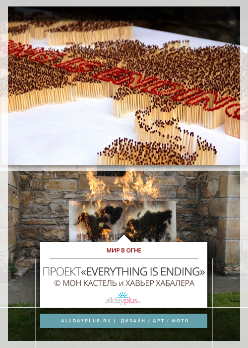 Интерактивный арт-проект `Everything is Ending`. ©Хавьер Хабалера и Мон Кастель