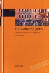 Книга Банковское дело
