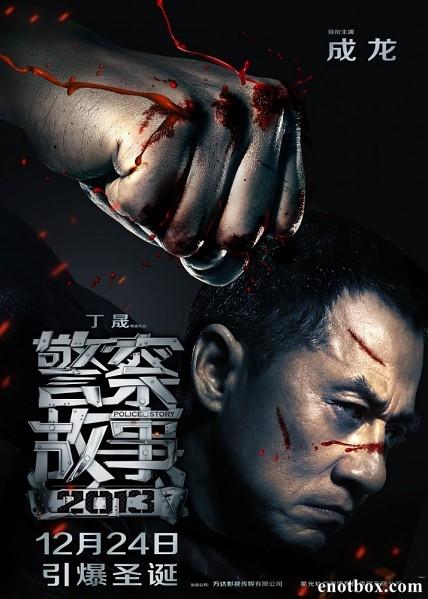 Полицейская история 2014 / Police Story 2013 / Jing Cha Gu Shi 2013 (2013/HDTV/HDTVRip)