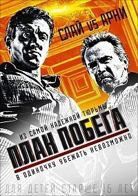 План побега / Escape Plan (2013/BDRip/HDRip)