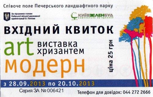 Билет на выставку хризантем 2013 на Певческом поле