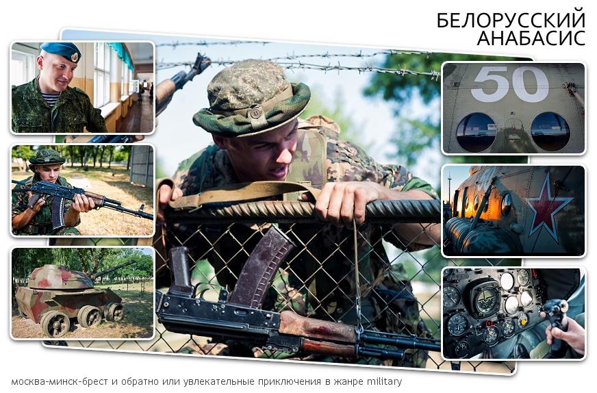 В конце прошлого месяца получил приглашение от МО РБ принять участие в  проекте, предполагающим знакомство с одной необычной армейской структурой  союзного ... 2f4db180c19