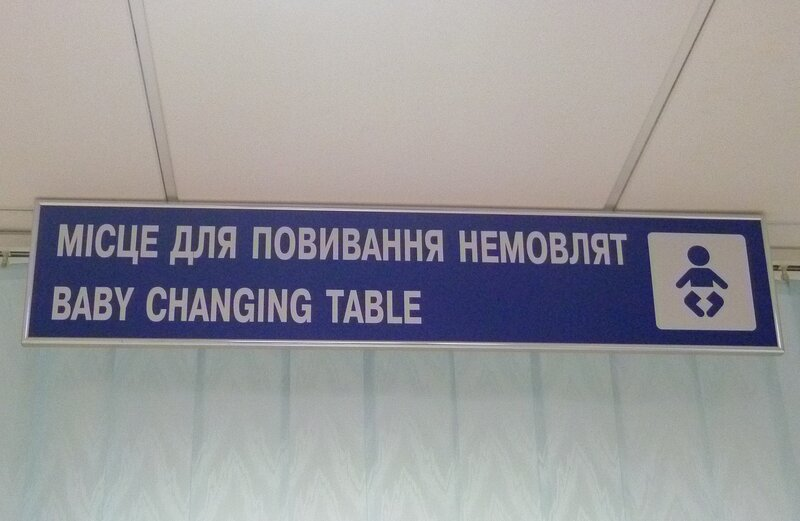 Табличка в аэропорту Борисполь, Киев (A sign at the airport Borispol, Kiev).