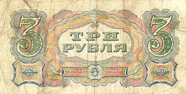Россия, 3 рубля, 1925