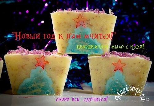 """""""Новый год к нам мчится"""" - празничное мыло с нуля с ёлками (работа с кондитерским мешком и вставками)"""