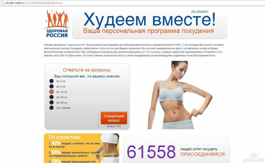 Подбор индивидуальной диеты онлайн бесплатно без смс похудеть.
