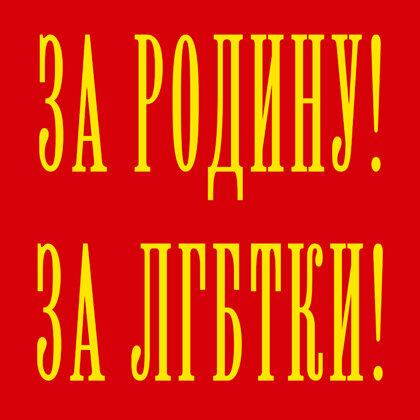 За Родину! За ЛГБТКИ! — 2 мая 2013 г., CC0/public domain