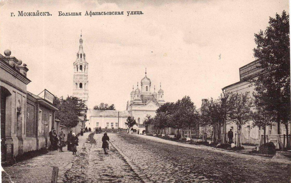 Большая Афанасьевская улица