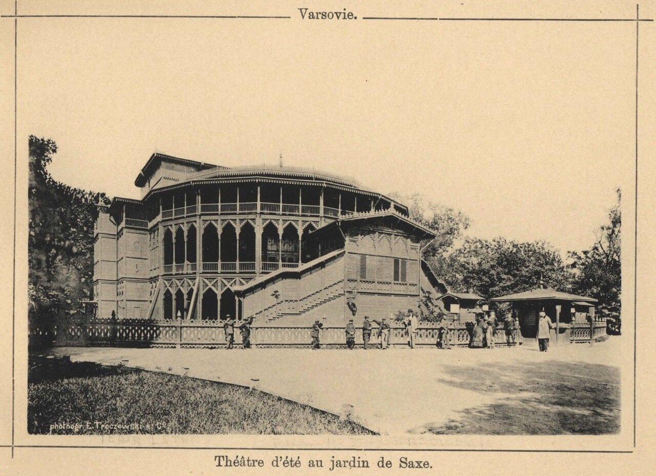 Саксонский сад. Летний театр