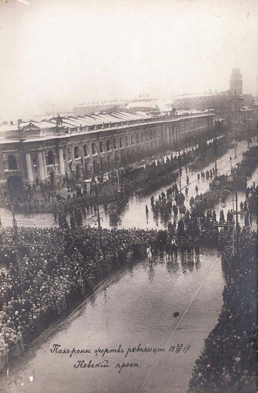 1917. 23 марта. Похороны жертв революции. Невский проспект